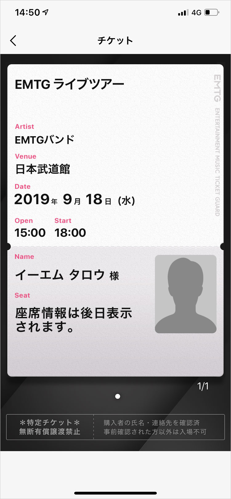 電子 譲渡 ローチケ チケット